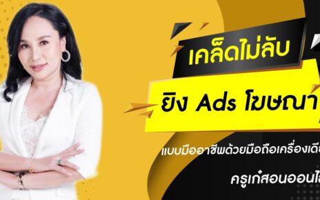 เคล็ดลับ ยิง Ads โฆษณา