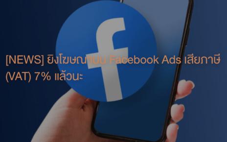 Facebook โฆษณา ภาษี 7%